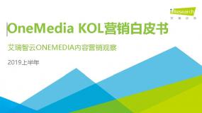 艾瑞咨询:2019上半年OneMedia KOL营销白皮书