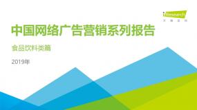 艾瑞:2019年中国网络广告营销系列报告—食品饮料类篇