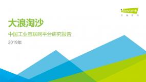 艾瑞:2019年中国工业互联网平台研究报告