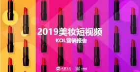卡思数据:2019年美妆短视频KOL营销报告(附下载)