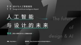 特赞:2017设计与人工智能研究报告(附下载)