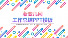 【最炫风】炫彩渐变几何工作总结PPT模板下载