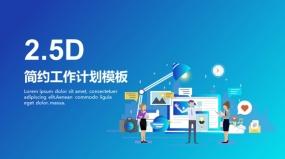 【轻设计】2.5D插画风蓝色简约工作计划PPT模板下载
