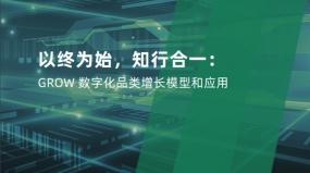 BCG&天猫大快消:GROW 数字化品类增长模型和应用报告(附下载)