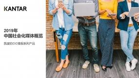 凯度第11次发布:2019年中国社会化媒体生态概览白皮书