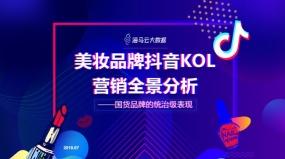 海马云:美妆品牌抖音KOL营销全景分析,将目光投向抖音平台美妆博主(附下载)