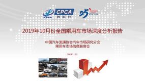 乘联会:全国乘用车市场深度分析报告2019年10月(附下载)