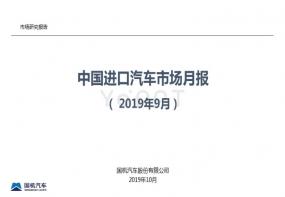 国机汽车:2019年9月中国进口汽车市场情况(附PPT下载)