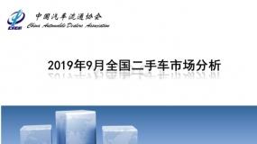 中国汽车流通协会:2019年9月全国二手车市场分析(附PPT下载)