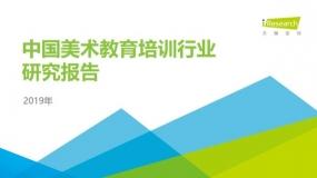 艾瑞研究:2019年中国美术教育培训行业研究报告(附PDF下载)