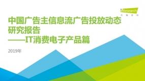 艾瑞报告:2019年中国广告主信息流广告投放动态研究报告 ——IT消费电子篇(附下载)