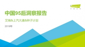 艾瑞报告:2019年中国95后洞察报告(附下载)