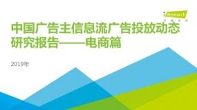 艾瑞报告:2019年中国广告主信息流广告投放动态研究报告—电商篇