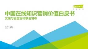 艾瑞报告:2019年中国在线知识营销价值白皮书(附下载)