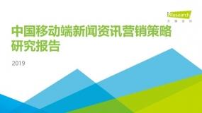 艾瑞报告:2019年中国移动端新闻资讯营销策略研究报告(附下载)