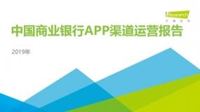 艾瑞报告:2019年中国商业银行APP渠道运营报告(附下载)