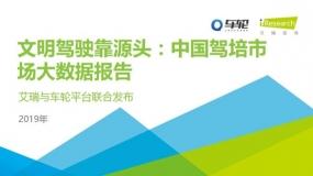 艾瑞报告:文明驾驶靠源头,2019年中国驾培市场大数据报告(附下载)