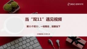 """360营销学院《2019年电商""""双11""""-当""""双11""""遇见视频》用户报告(附下载)"""