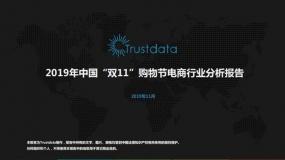 """Trustdata:2019年中国""""双11""""购物节电商行业分析报告,交易额突破4000亿大关(附下载)"""