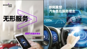 埃森哲:无形服务,即刻重塑汽车售后服务理念(附下载)