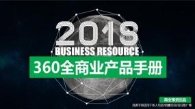 263页的360搜索全商业产品资源手册(2018年度,附下载)