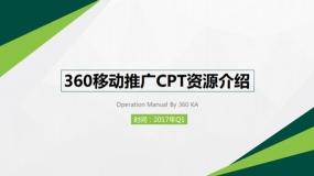 38页:360移动推广CPT资源介绍(附下载)