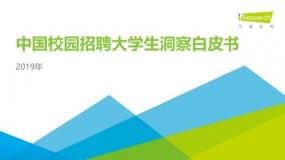 27页:艾瑞研究《2019年中国校园招聘大学生洞察白皮书》报告(附下载)