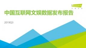 28页:艾瑞研究《2019Q3中国互联网文娱市场数据发布报告》(附下载)