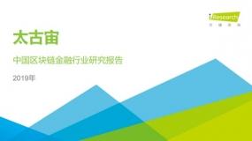 41页:艾瑞研究《太古宙-2019年中国区块链金融研究报告》(附下载)