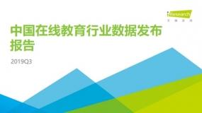 26页:艾瑞研究《2019Q3中国在线教育行业数据发布报告》(附下载)