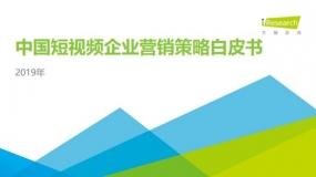 37页:艾瑞研究《2019中国短视频企业营销策略白皮书》报告(附下载)