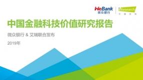 50页:艾瑞研究《2019年中国金融科技价值研究报告》(附下载)
