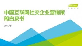 35页:艾瑞研究《2019年中国互联网社交企业营销策略白皮书》报告(附下载)
