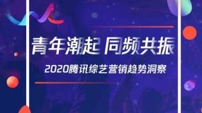 35页:《2020腾讯综艺营销趋势洞察》报告,网综营销新思路(附下载)