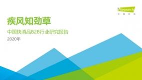 46页:艾瑞研究《2020年中国快消品B2B行业研究报告》下载