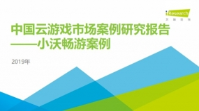 32页:艾瑞研究《2019年中国云游戏市场案例研究报告—小沃畅游案例》下载
