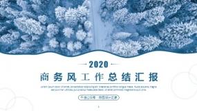 21页:【陈西】欧美素雅商务风开源PPT免费模板作品