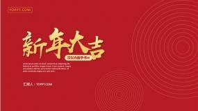 告别复杂,一套超简约的红金双色中国风PPT模板