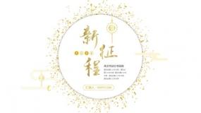 【新征程】金色金箔漂浮颗粒PPT新年模板