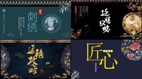 【4套合集】热剧《延禧攻略》PPT模板 尽显中国宫廷复古风采