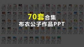 【70套合集】布衣公子PPT作品,涵盖职场通用知识培训及PPT教程