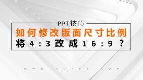 在PPT中,如何修改版面尺寸比例,将4:3改成16:9?