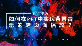 如何在PPT中实现背景音乐的跨页面播放?高版本很简单