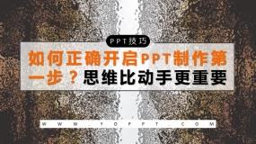 如何正确开启PPT制作的第一步?思维比动手更重要