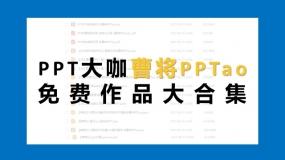 PPT大咖曹将PPTao免费作品及教程大合集下载