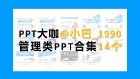 PPT大咖小巴14个管理类PPT方案合集下载