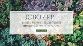1套小清新绿色植物背景的PPT模板