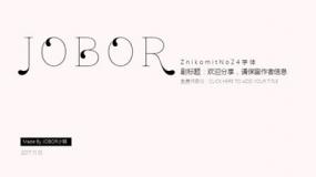 【Jobor】1套素雅文艺气息的女性品牌PPT模板