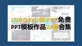 Jobor小钵PPT免费PPT模板作品22套合集下载