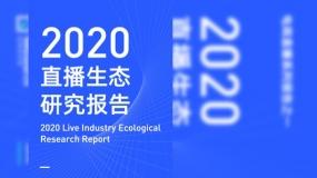 新榜研究院:2020年直播生态研究报告(43页)